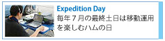 The Expedition Day ���N�V���̍ŏI�y��́u�ړ��^�p���y���ރn���̓�v